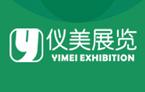 安徽仪美展览