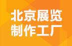 北京盛世久生展覽工廠