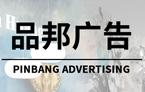 上海品邦广告raybetAPP