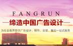 方润(北京)广告raybetAPP