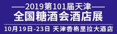 (香格里拉大酒店 )2019第101届天津全国糖酒会酒店展-高端饮品超碰在线观看专区