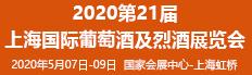 2020第21屆上海國際葡萄酒及烈酒展覽會