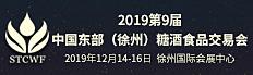 2019第9届中国东部(徐州)糖酒超碰在线观看交易会