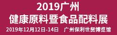 2019廣州健康原料暨食品配料展