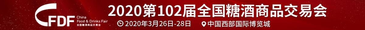 2020第102屆(成都)全國糖酒商品交易會