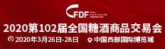 2020第102届(成都)全国糖酒商品交易会