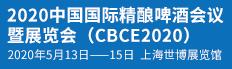 2020中國國際精釀啤酒會議暨展覽會(CBCE2020)
