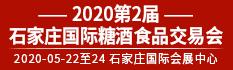 2020第2届石家庄国际糖酒超碰在线观看交易会