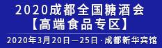 (新華賓館)2020第102屆成都全國糖酒會酒店展-高端食品專區