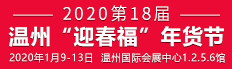 """2020第18届温州""""迎春福""""年货节"""