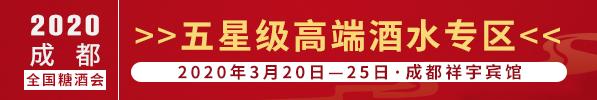 (成都祥宇賓館)2020第102屆成都春季糖酒會酒店展-五星級高端酒水專區
