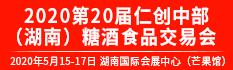 2020第20屆仁創中部(湖南)糖酒食品交易會