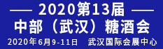 2020第13届中部(武汉)糖酒会