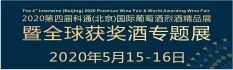 2020第4屆科通(北京)國際葡萄酒烈酒精品展