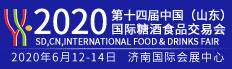 2020第14届中国(山东)国际糖酒超碰在线观看交易会