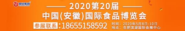 2020第20届中国(安徽)国际糖酒超碰在线观看交易会