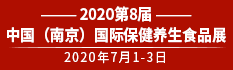 2020第8屆中國(南京)國際食品博覽會