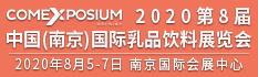 2020第8屆中國(南京)國際乳品飲料展覽會