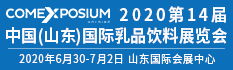 2020第14届中国(山东)国际乳品饮料展览会