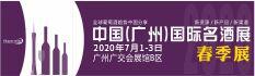 2020第24屆中國(廣州)國際名酒展