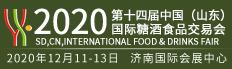 2020第14届中国(山东)国际糖酒食品交易会
