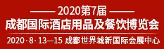 2020第7届成都国际酒店用品及餐饮博览会