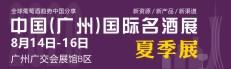 2020第24届中国(广州)国际名酒展