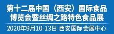 第十二届中国(西安)国际食品博览会 暨丝绸之路特色食品展
