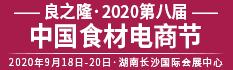 良之隆·2020第八届中国食材电商节