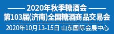 2020年秋季糖酒會--第103屆(濟南)全國糖酒商品交易會