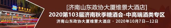 (濟南山東政協大廈維景大酒店)2020第103屆濟南秋季糖酒會-酒類專區