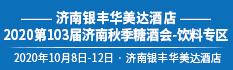 (济南银丰华美达酒店)2020第103届济南秋季糖酒会-饮料专区