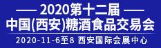 第十二屆中國(西安)糖酒食品交易會