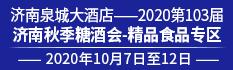 (济南泉城大酒店)2020第103届济南秋季糖酒会-精品食品专区