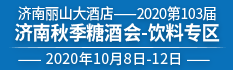 (济南丽山大酒店)2020第103届济南秋季糖酒会-饮料专区