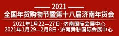 2021全国年货购物节暨第十八届济南年货会