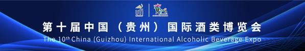 第十屆中國(貴州)國際酒類博覽會