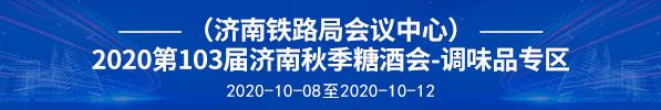 濟南鐵路局會議中心)2020第103屆濟南秋季糖酒會-調味品專區