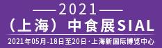 2021(上海)中食展SIAL