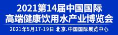 2021第14屆中國國際高端健康飲用水產業博覽會