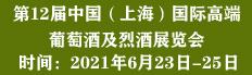 2021第12屆中國(上海)國際高端葡萄酒及烈酒展覽會