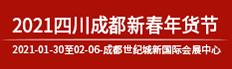 2021四川成都新春年货节