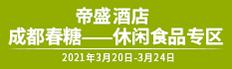 (帝盛酒店)2021第104届成都春季糖酒会-休闲食品专区