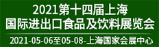 2021第十四屆上海國際進出口食品及飲料展覽會