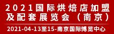 2021国际烘焙店加盟及配套展览会(南京)