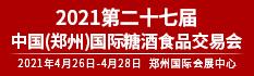 2021第二十七届中国(郑州)国际糖酒食品交易会