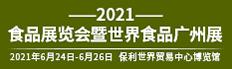 2021食品展覽會暨世界食品廣州展