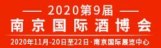 2020第9届中国(南京)国际酒业博览会