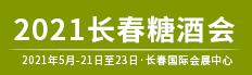 2021第29届长春国际糖酒食品交易会