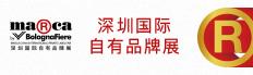 深圳国际自有品牌展